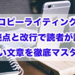 コピーライティング|句読点と改行で読者が読みやすい文章を徹底マスター!!