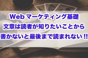 Webマーケティング基礎|文章は読者が知りたいことから書かないと最後まで読まれない!!