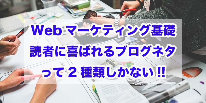 Webマーケティング基礎|読者に喜ばれるブログネタって2種類しかない!!