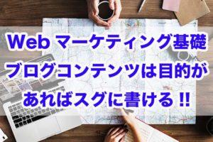 Webマーケティング基礎|ブログのコンテンツは目的があればスグに書ける!!