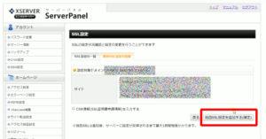 SSL追加の確定