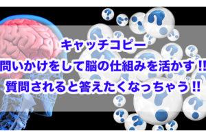 キャッチコピー|問いかけをして脳の仕組みを活かす!!質問されると答えたくなっちゃう!!