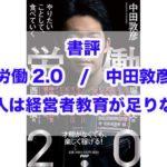 書評|労働2.0/中田敦彦|日本人は経営者教育が足りない!!