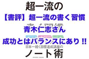 【書評】超一流の書く習慣/青木仁志|成功とはバランスにあり!!
