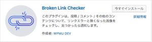 Broken Link Checker-min